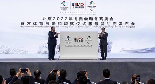 北京2022年冬奥会和冬残奥会官方体育 展示和颁奖仪式服务赞助商